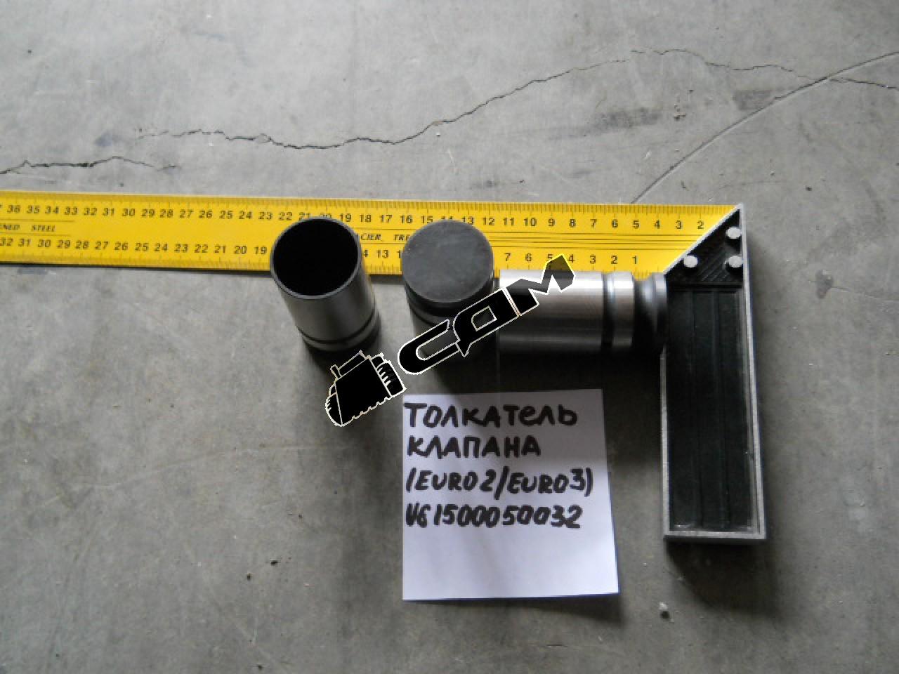 Толкатель клапана (Euro 2/Euro 3)  VG1500050032