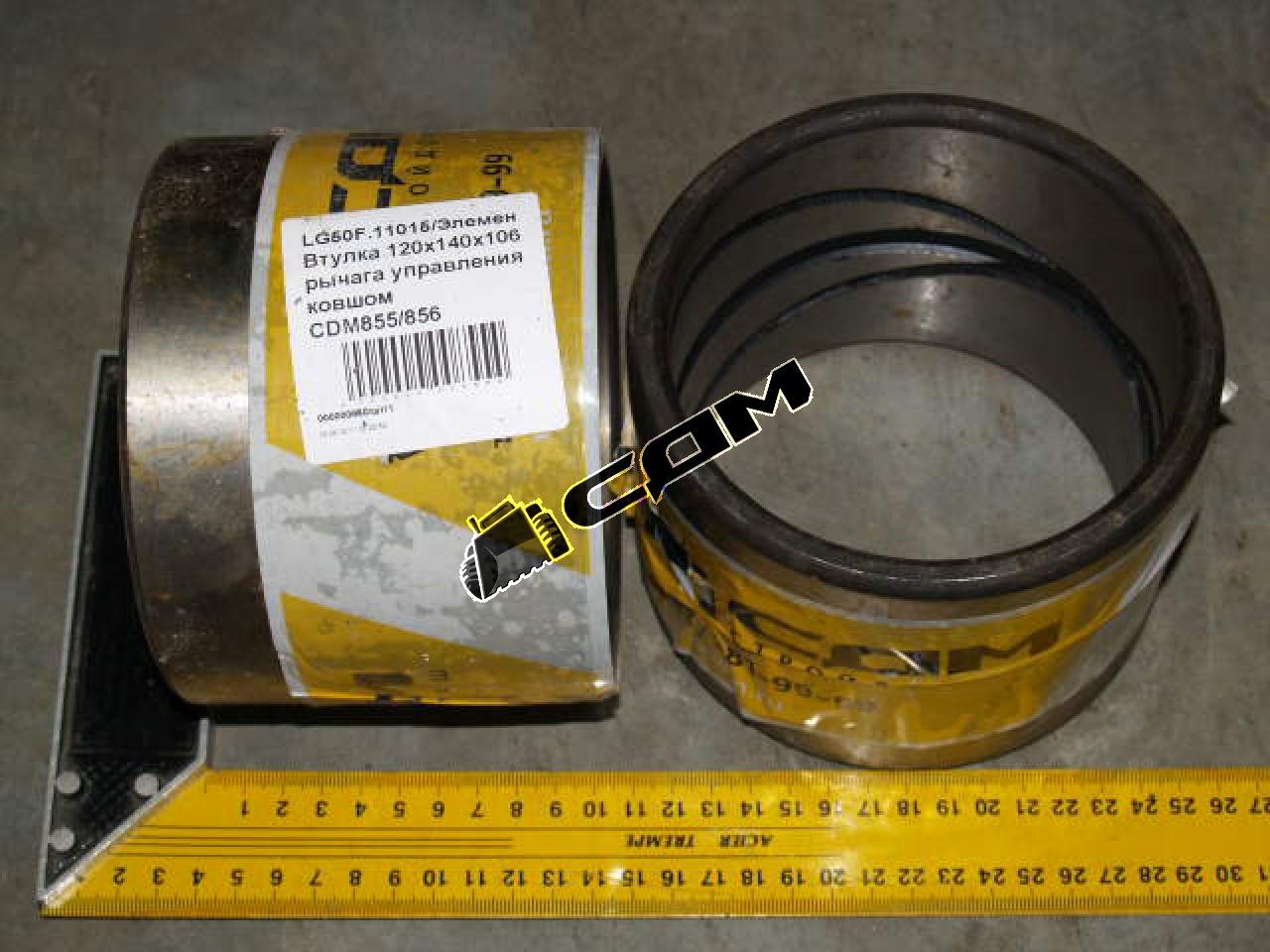 Втулка рычага управления ковшом 120x140x106 CDM855/856  LG50F.11015